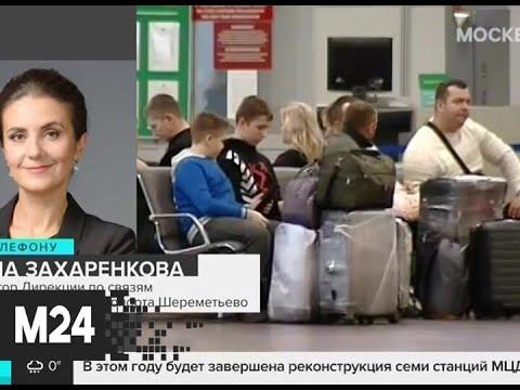 """Отец бросил двух сыновей в аэропорту """"Шереметьево"""" - Москва 24"""