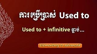 Used To - English grammar lesson - speak Khmer