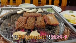 왕갈비(Wang-Galbi) 넘 맛있었어여~♥