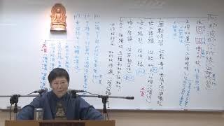 「(學院第三屆)法相宗─依瑜伽師地論修學止觀  李麗居士 038」的複本 thumbnail