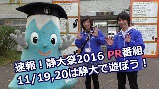 速報! 静大祭2016PR番組 11/19,20は静大で遊ぼう! - 静岡大学