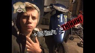 Тюнинг скутера Хонды дио 27 Ч1
