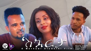 Jayo Ent: Skurta|ስኳርታ New Eritrean Short Movie 2019 by Merhawi Afewerki