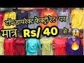 लेडीज टॉप मात्र 40 रूपए से    Cheapest Tops Market   Wholesale Tops Gandhi Nagar   Metro Garments