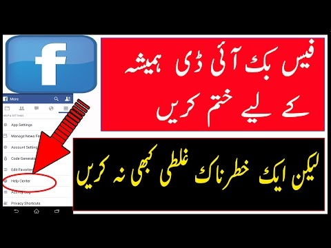 How To Delete Your Facebook Account Permanently   On  MOBILE   Urdu/Hindi