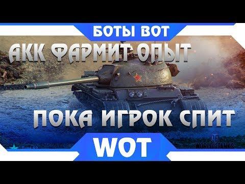 АКК САМ ФАРМИТ ОПЫТ ПОКА ИГРОК СПИТ! БОТЫ WOT ОГРОМНАЯ ПРОБЛЕМА ИГРЫ. БОТ ИГРАЕТ В World Of Tanks