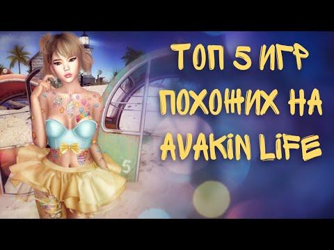Игры похожие на Avakin Life, обзор симуляторов жизни