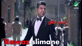 Waleed  Al Shami ... Ahebah Kolesh      وليد الشامي ... أحبه كلش