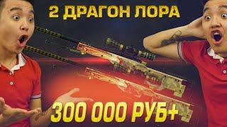 КАК АКУЛ КРАФТИЛ СРАЗУ 2 DRAGON LORE FN !