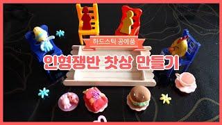 인형쟁반 찻상만들기 #아이스크림막대만들기  #하드스틱공…