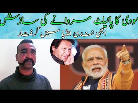Future of Indian Pilot abhi nandan Deside by Indian Modi /haqeeqat tv 786