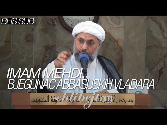 Imam Mehdi, bjegunac abbasijskih vladara (Šejh Abdullah Dashti) | الامام المهدي المطارد من العباسيين
