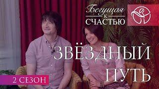 Звёздный путь | Нина Ряховская | Дмитрий и Мария Притула