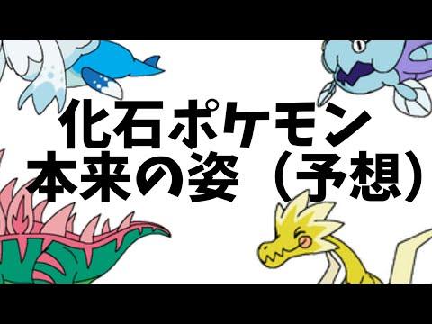 化石ポケモン 厳選方法