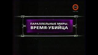 Параллельные миры. Время-убийца Фантастические истории Рен-ТВ 2007