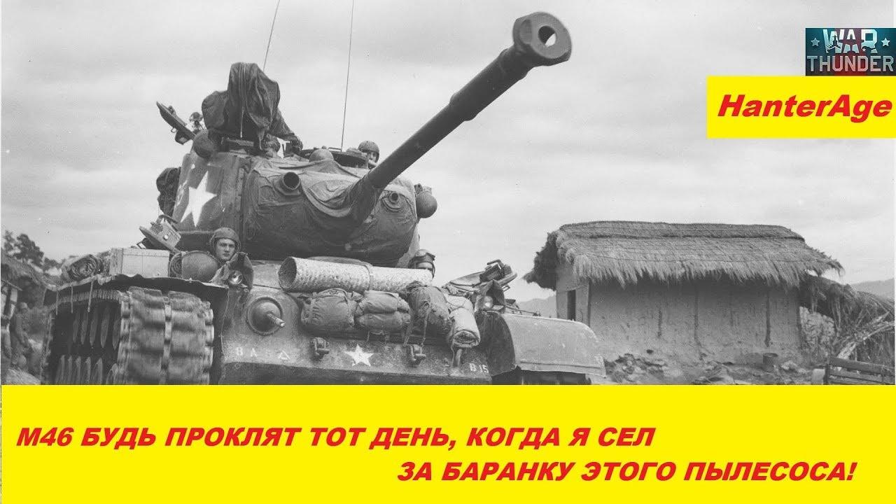 вар тандер обзор танка м 46