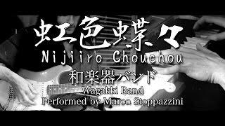 和楽器バンド wagakki band 虹色蝶々 nijiiro chouchou cover by marco stoppazzini