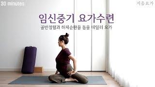 임신중기 요가수련 / 임산부 데일리 요가 30분 / 산전요가 / 태교요가 by.지음요가(jiumyoga)