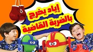 مصارعة حرة بالروبوتات بين جاد وإياد - Balloon bot battle | طيور الجنة