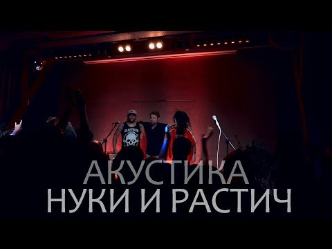 Нуки и Растич. Акустический концерт в Москве 17.10.2019