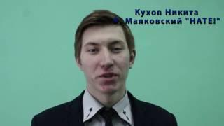 Кухов Никита МБОУ СОШ4 Никольск В  Маяковский НАТЕ!
