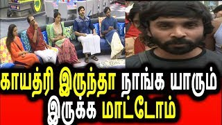 காயத்ரி இருந்தா நாங்க யாரும் இருக்க மாட்டோம் | bigg boss tamil vijay television tv