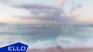 Arevika - В океане твоей души / ELLO UP^ /
