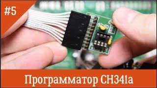 Программатор CH341а для стиральных машин