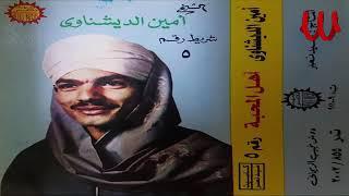 أهل المحبه |ريحانة المداحين الشيخ أمين الدشناوى