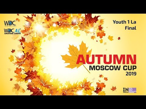 Final | Youth 1 Latin | Autumn Moscow Cup 2019