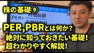⑨ Basics of stock investment-PER and PBR are explained to beginners in a super easy-to-understand