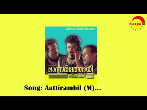 Attirambil (M) - Mannar mathai speaking