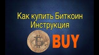 Як купити Биткоин обмінник LocalBitcoins інструкція Купівля кріптовалюти биткоин онлайн buy Bitcoin