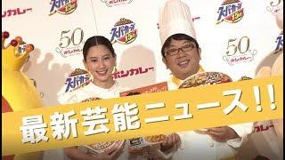 1月22日、女優の河北麻友子さんとお笑いコンビ・キャイ~ンの天野ひろゆ...