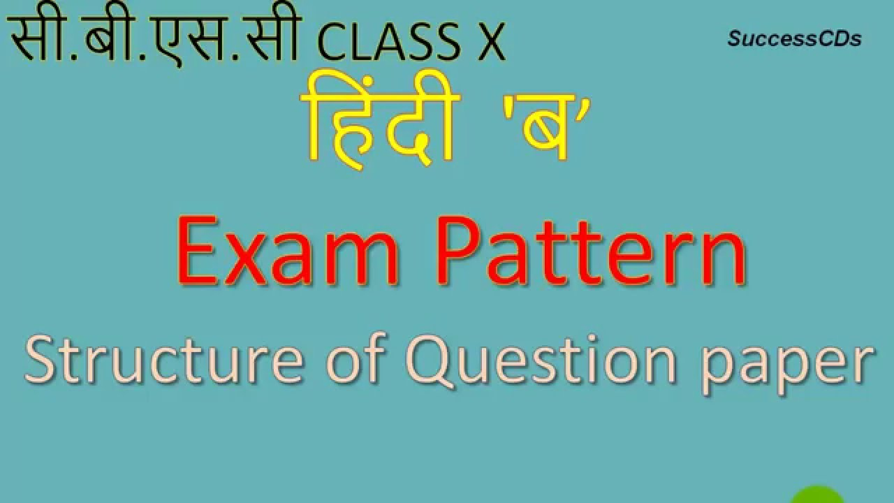 CBSE Class 10 Hindi B Exam Pattern and Question Paper Structure ...