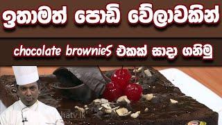 ඉතාමත් පොඩි වේලාවකින් chocolate brownie එකක් සාදා ගනිමු   Piyum Vila   03-02-2020   Siyatha TV Thumbnail