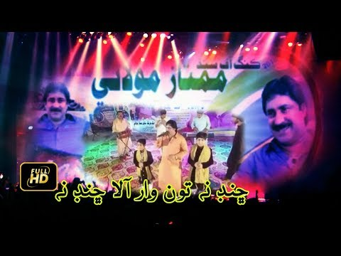 (New) Shand Na Toon Waar Ala - Mumtaz Molai New Album 27 - 28 Eid 2018 HD Video