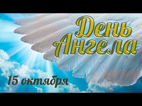 День ангела 15 октября – День Анны – отец Андрей Ткачёв