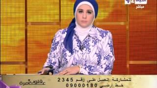 برنامج قلوب عامرة - رجل جريء يحكي على الهواء  قصة خيانة زوجته له - د. نادية عمارة - Qlob Amera