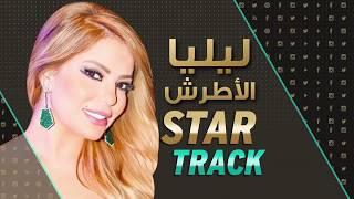 ET بالعربي Star Track ليليا الأطرش