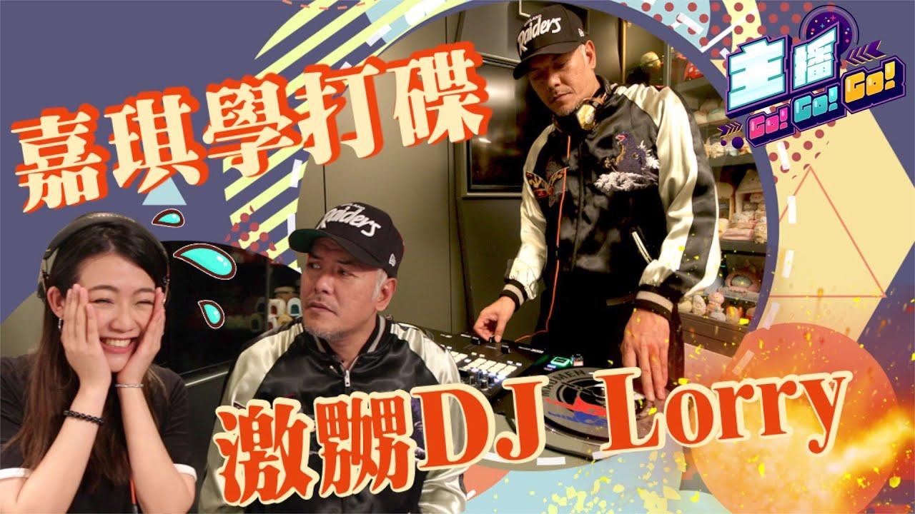 揭DJ界有人扮嘢!去片睇打碟收到幾多貼士 - YouTube