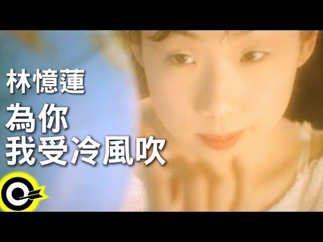 林憶蓮 Sandy Lam【為你我受冷風吹 Suffer for you】Official Music Video
