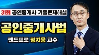 [랜드프로 해설특강] 2020년 공인중개사 정지웅 공인…