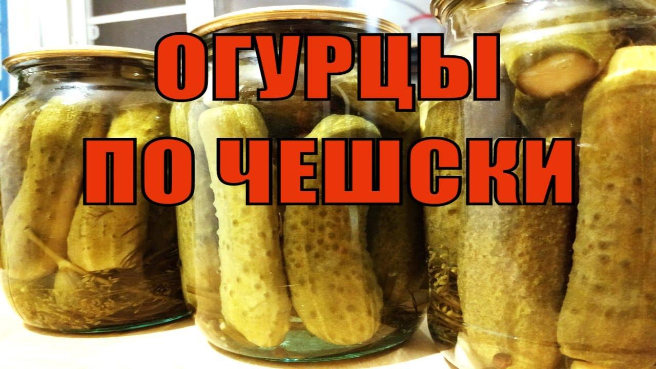 Рецепт хрустящих маринованных огурцов на зиму по чешски | Заготовки на зиму