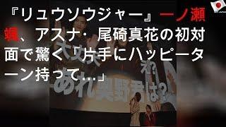 2019年8月6日火曜日 『リュウソウジャー』一ノ瀬颯、アスナ・尾碕真花の...