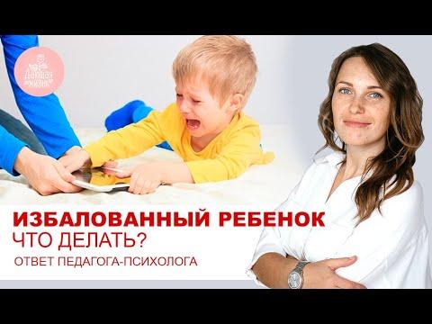 Как перевоспитать избалованного ребенка в 5 лет