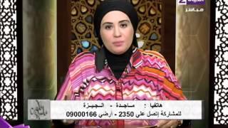 """بالفيديو.. متصلة لداعية: """"أنا عاملة زي اللي رقصت على السلم"""""""