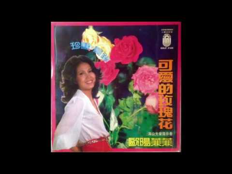 Ouyang Fei Fei / 歐陽菲菲 - 我不能沒信心 (funk pop, Taiwan, 1974)