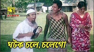 ঘটক চলে, চলে গো | A.T.M. Shamsuzzaman | Dildar | Ferdous | Funny Movie Scene | Khairun Sundori