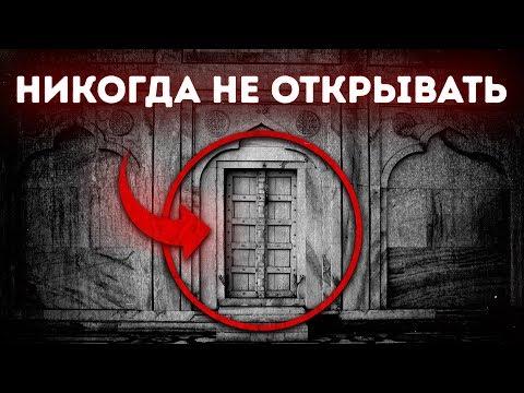 4 загадочных двери,